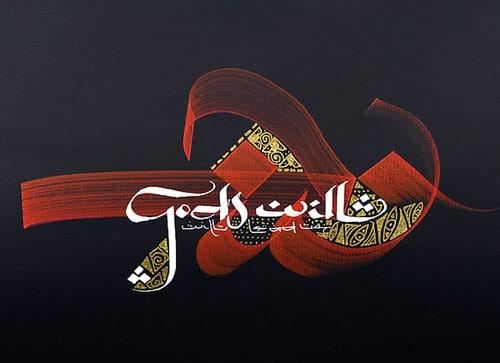 Arabic Calligraphy / the Labelmaker