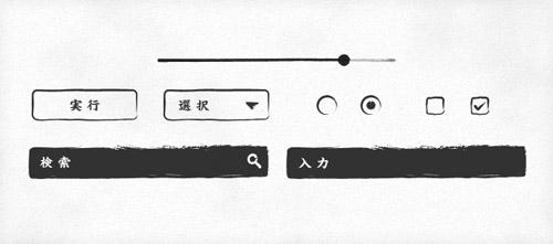 """Calligraphy"" GUI Elements"