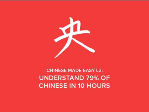 Chinese Made Easy L2: Understand 79% of Chinese in 10 Hours